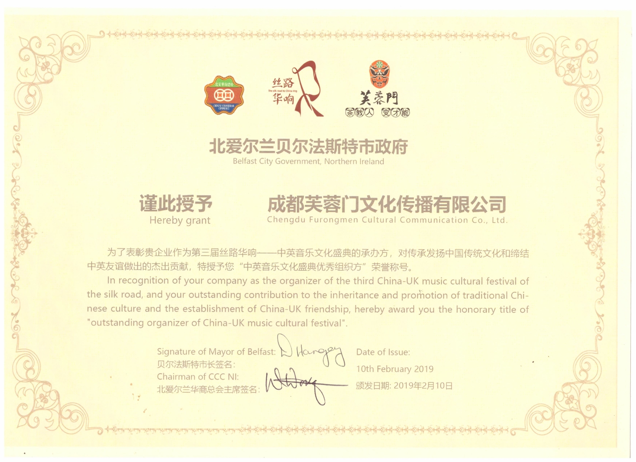 """成都芙蓉门文化传播有限公司荣获""""中英音乐文化盛典优秀组织方""""称号"""