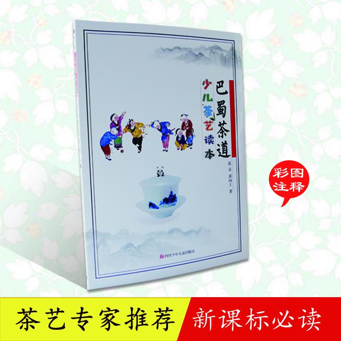 四川省茶文化协会茶道礼仪《巴蜀茶道少儿茶艺读本》