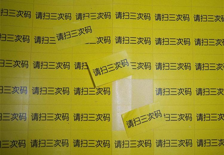 贵州不干胶标签印刷