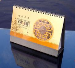 贵州台历印刷