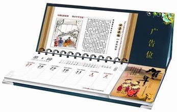 贵州台历彩色印刷