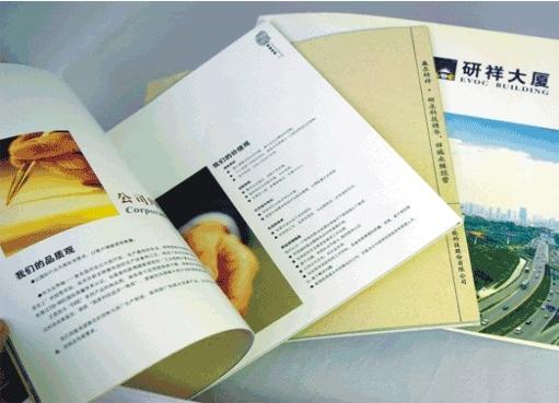 遵义企业宣传册印刷