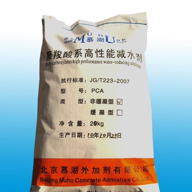 贵州混凝土添加剂报价