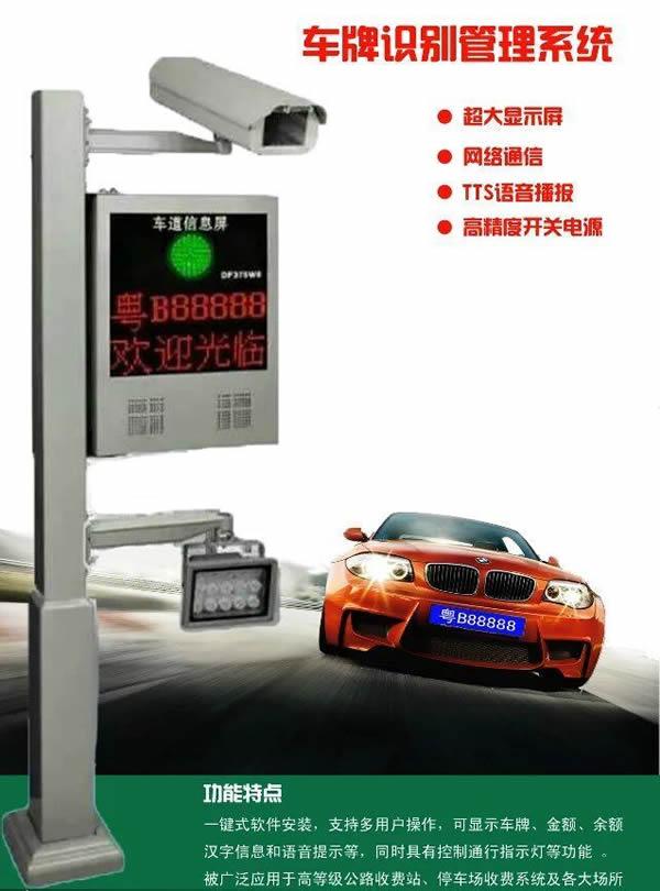 車牌識別管理系統
