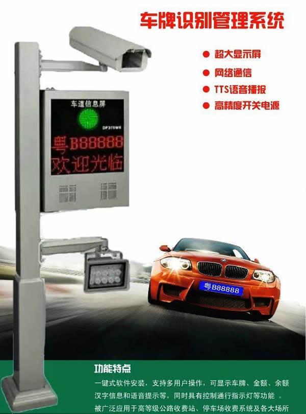 车牌识别管理系统