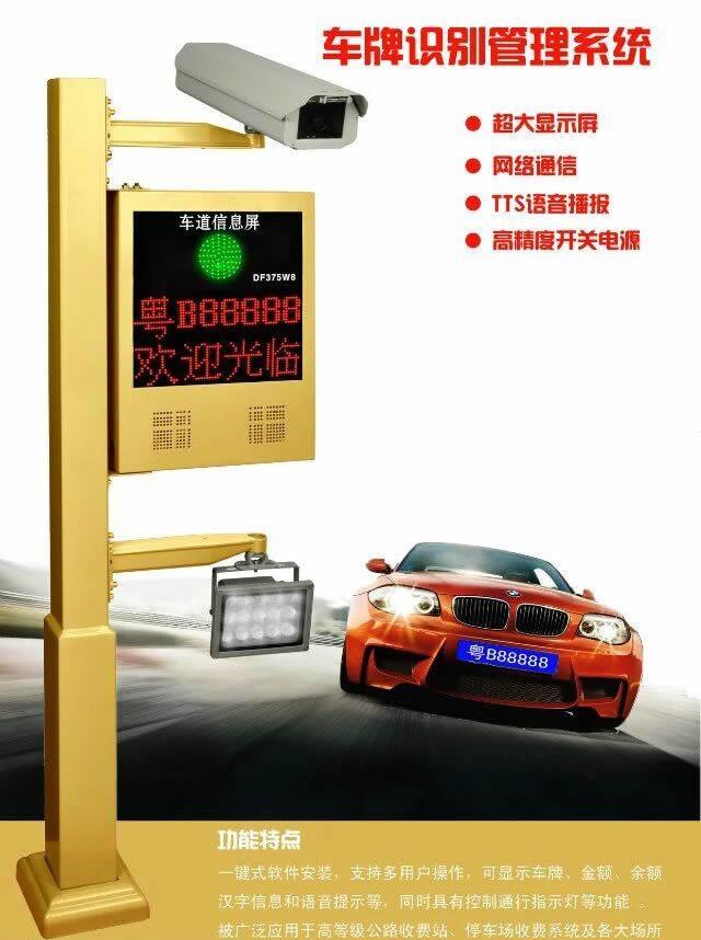 智能车牌识别管理系统