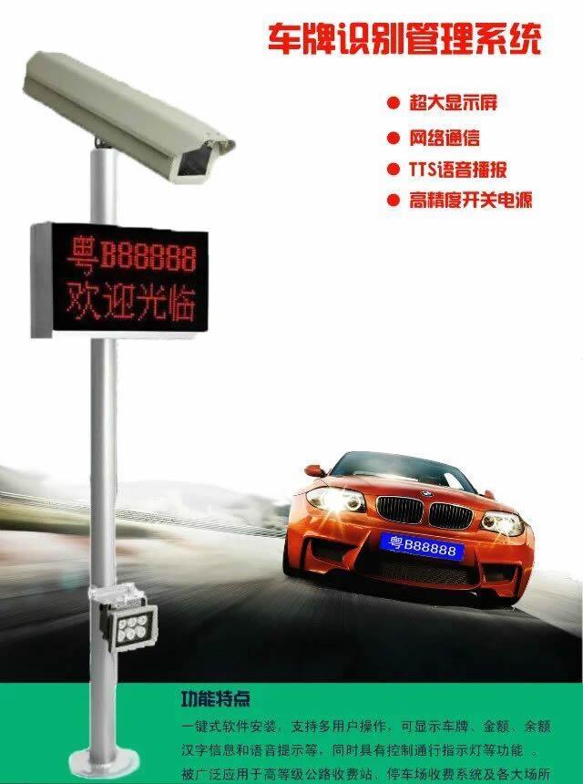 车牌识别管理系统安装