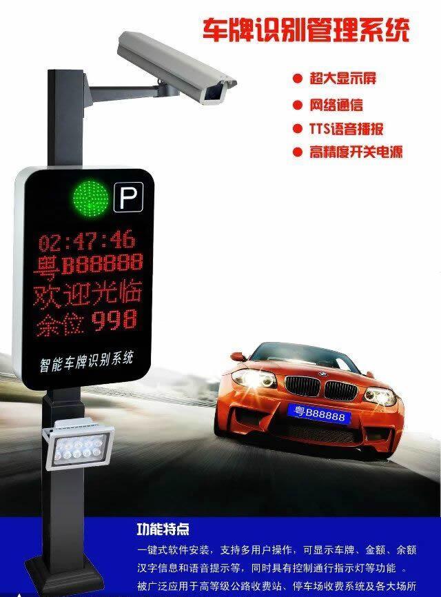 小区车牌识别系统安装