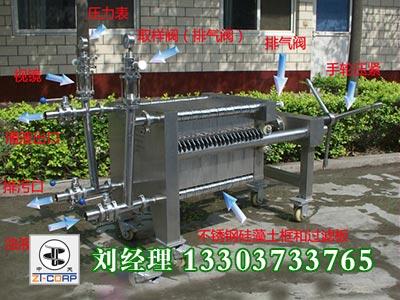 硅藻土过滤机原理 400板框式硅藻土过滤机