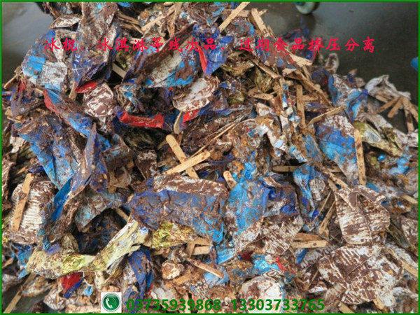 食品垃圾脱水机