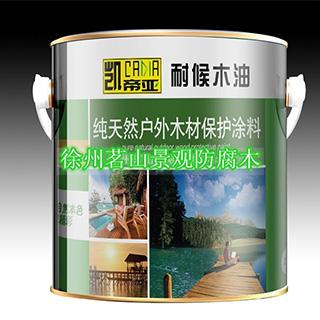 防腐木生产制作