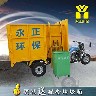 三轮挂桶式垃圾车