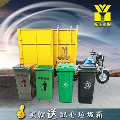 三轮汽油垃圾车