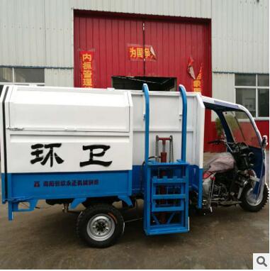 电动三轮挂桶式垃圾车