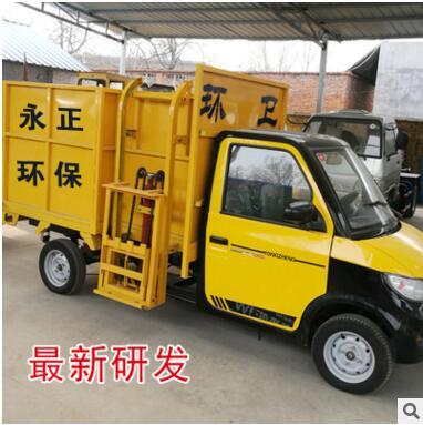 电动四轮挂桶式垃圾车