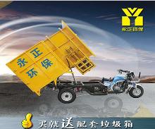三轮摩托垃圾车哪个品牌好