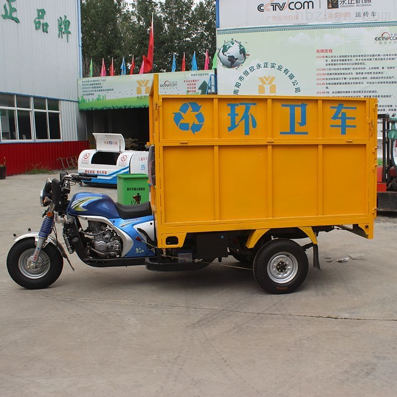 三轮摩托垃圾车生产厂家