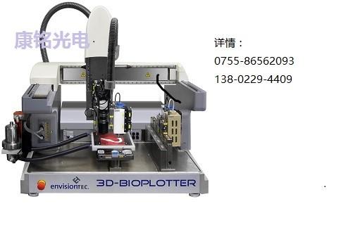 德国EnvisionTEC 3D-Bioplotter 生物3D打印