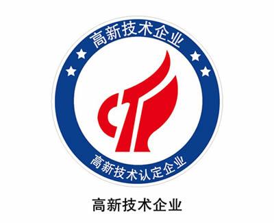 河北省高新技术企业认定