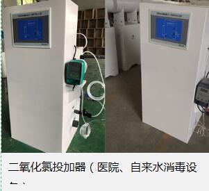 重庆二氧化氯投加器