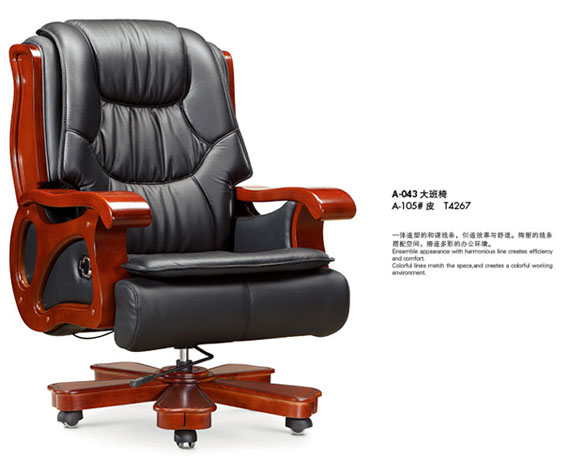 实木大班椅003