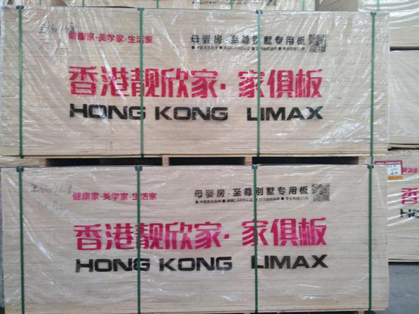 香港靓欣家家具板