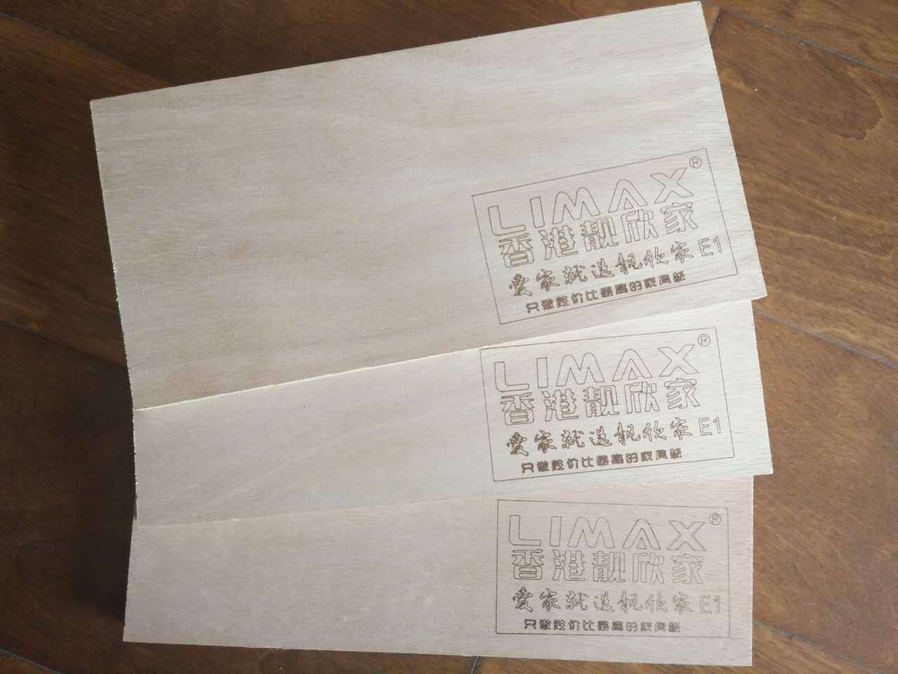 香港靓欣家生态家具板