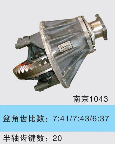 南京1043减速器总成