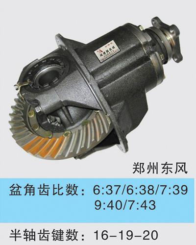 郑州东风减速器总成
