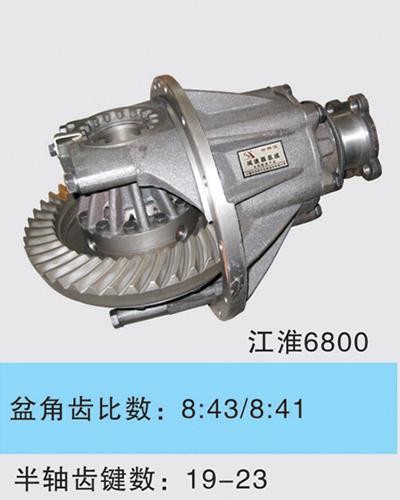 江淮6800减速器总成