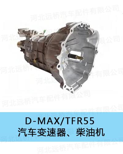 D-MAX/TFR55汽车变速器
