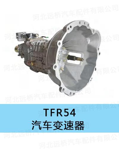 TFR54汽车变速器