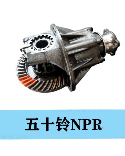 五十铃 NPR 7:43