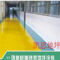 环氧树脂砂浆地坪施工