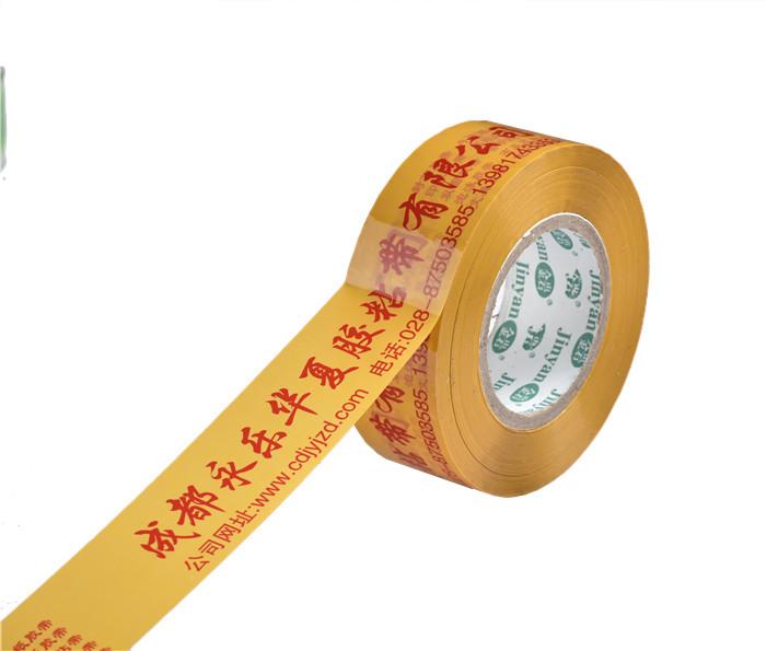 成都定制印刷胶带