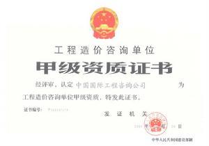 河南工程设计资质