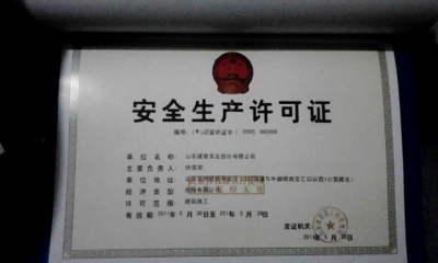 南阳代办安全生产许可证概述
