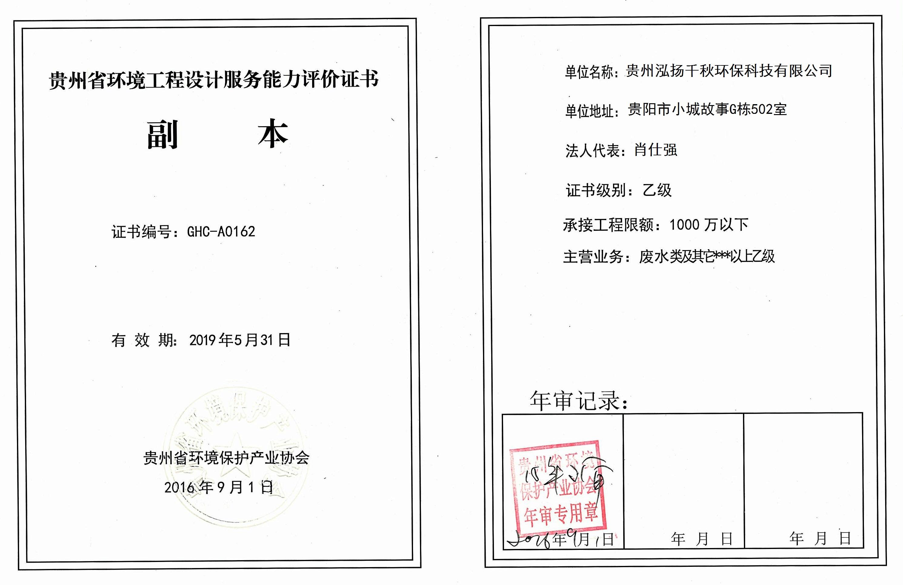 贵州污水设备厂家