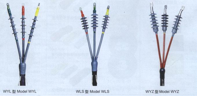 冷縮電纜附件
