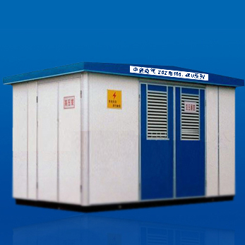 ZYB-10/0.4KV係列組合變電站