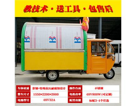 广东电动美食车生产厂家哪家好快乐车业电动美食车价格