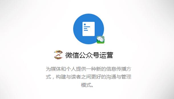 微信运营推广