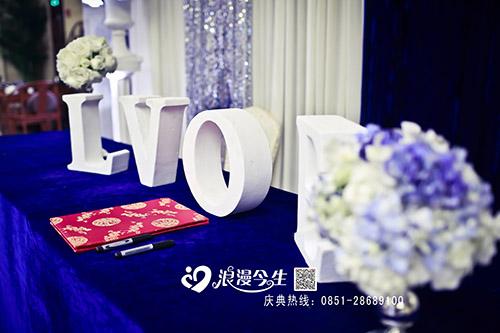 西式婚庆策划