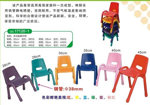 幼儿园桌椅价格