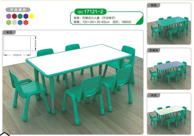 幼儿园课桌椅批发