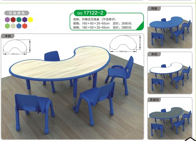 幼儿园专用桌椅