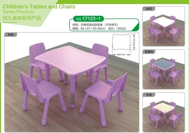 幼儿园塑料桌椅