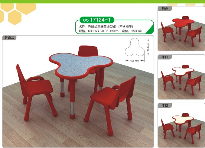幼儿园桌椅批发