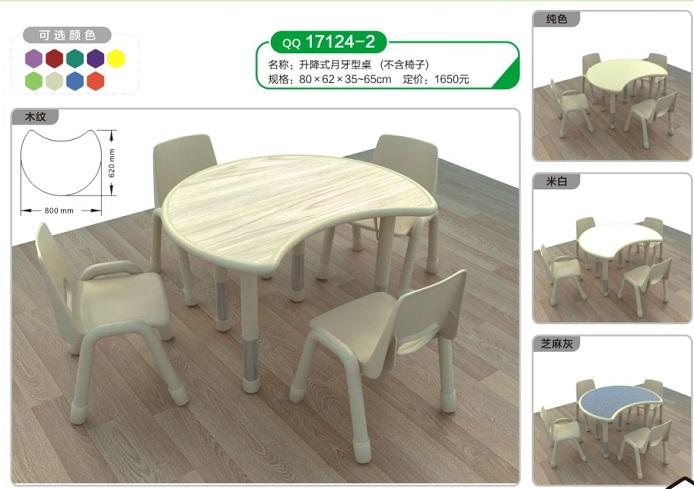 武汉幼儿园桌椅厂家