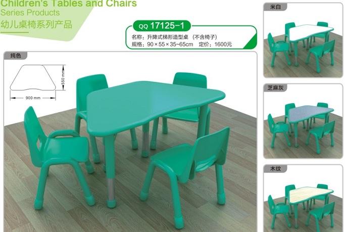 幼儿园塑料桌椅价格